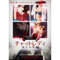 種別:DVD 発売日:2014/12/03 説明:解説 画面に映しだされるのは、美しき欲望と悪意--...