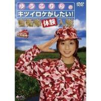 種別:DVD 発売日:2007/12/19 説明:≪ゆうこりんのキツイロケがしたい!自衛隊体験入隊≫...