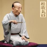 種別:CD 発売日:2014/06/25 収録:Disc.1/01.出囃子「大漁節」〜マクラ [小間...