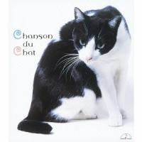 (クラシック)/猫のうた ~「猫」にかかわる10と3つの小品~ 【CD】