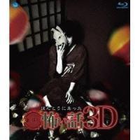 種別:Blu-ray 発売日:2010/11/05 説明:『劇場版 ほんとうにあった怖い話 3D』 ...