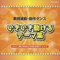 (教材)/表現運動・創作ダンス いきいき動けるテーマ集 【CD】
