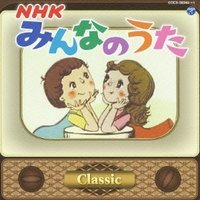 (キッズ)/NHKみんなのうた クラシック 【CD】