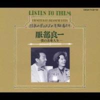 種別:CD 発売日:2006/09/27 収録:Disc.1/01. 流線型ジャズ (3:29)/0...