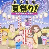 種別:CD 発売日:2007/06/27 収録:Disc.1/01. <こども音頭>::アンパンマン...