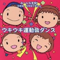種別:CD 発売日:2006/04/05 収録:Disc.1/01.ウキウキパレード(3:19)/0...