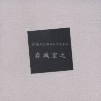 岩城宏之/NHK交響楽団/弦楽のためのレクイエム 【CD】
