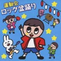 種別:CD 発売日:2009/03/25 収録:Disc.1/01. ダイナミック!炭坑節 (3:2...