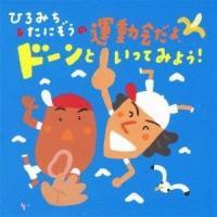 種別:CD 発売日:2011/03/23 収録:Disc.1/01. ひろみち&たにぞうの ドーンと...