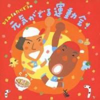 種別:CD 発売日:2012/03/28 収録:Disc.1/01. ひろみち&たにぞうの 元気なフ...