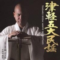 種別:CD 発売日:2012/08/08 収録:Disc.1/01.津軽じょんから節(5:27)/0...