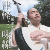 種別:CD 発売日:2013/01/23 収録:Disc.1/01.津軽じょんから節 新節(6:33...