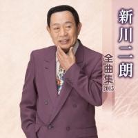 種別:CD 発売日:2014/10/08 収録:Disc.1/01.東京の灯よいつまでも(3:27)...