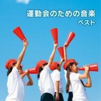 種別:CD 発売日:2015/05/13 収録:Disc.1/01.ファンファーレA ≪開会式・閉会...