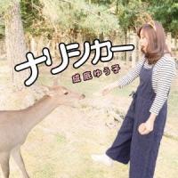 種別:CD 発売日:2016/02/03 収録:Disc.1/01.おばあのお守り (アルバムバージ...