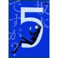 種別:DVD 発売日:2016/10/26 収録:Disc.1/01.オリジナルドラマCD「坂本 v...