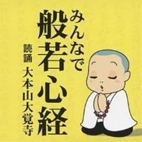 (趣味/教養)/みんなで般若心経 【CD】