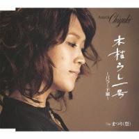 種別:CD 発売日:2013/02/20 収録:Disc.1/01.木枯らし一号 〜バラード編〜(5...
