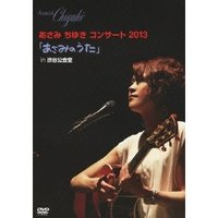 種別:DVD 発売日:2013/08/21 収録:Disc.1/01.オープニング (MC:小池可奈...