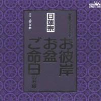 上田尚教/家庭で出来る法要 日蓮宗 お彼岸・お盆・ご命日のお経 【CD】