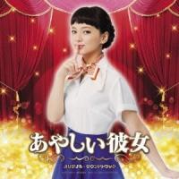 (オリジナル・サウンドトラック)/あやしい彼女 オリジナル・サウンドトラック 【CD】