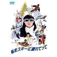 私をスキーに連れてって 【DVD】