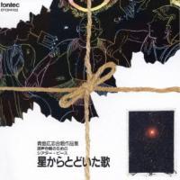 種別:CD 発売日:2006/05/21 収録:Disc.1/01.序章(3:18)/02.1.星は...