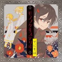 種別:CD 発売日:2014/10/22 収録:Disc.1/01.妖怪少年探偵團のテーマ(1:53...