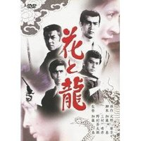 種別:DVD 発売日:2012/02/22 説明:天に昇るか地に咲くか侠気の街を血に染めて、男を磨い...