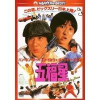 種別:DVD 発売日:2012/12/07 説明:ストーリー 出所を機に更生を誓った太っちょの泥棒キ...