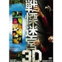 種別:DVD 発売日:2010/03/03 説明:解説 360度から迫る臨場快感!目が離せない謎とス...