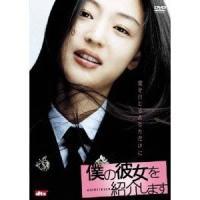 種別:DVD 発売日:2010/04/21 説明:「ゴメン」とは決して言わないけど、純粋で。手料理は...