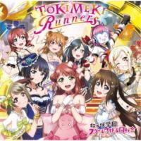 虹ヶ咲学園スクールアイドル同好会/TOKIMEKI Runners 【CD+DVD】