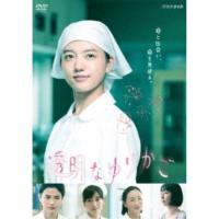 透明なゆりかご DVD-BOX 【DVD】
