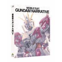 機動戦士ガンダムNT《通常版》 【Blu-ray】