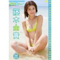 藤木由貴/その先へ… 【DVD】
