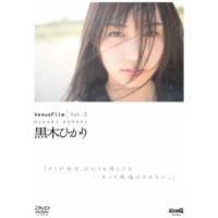 黒木ひかり/VenusFilm Vol.3 黒木ひかり 【DVD】