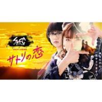 SPECサーガ黎明篇 サトリの恋 【Blu-ray】