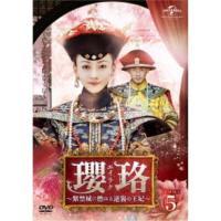 瓔珞<エイラク>~紫禁城に燃ゆる逆襲の王妃~ DVD-SET5 【DVD】