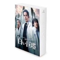 山崎豊子 「白い巨塔」DVD BOX 【DVD】