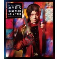 ミュージカル『刀剣乱舞』 ~加州清光 単騎出陣 アジアツアー~(セット数未定) 【Blu-ray】