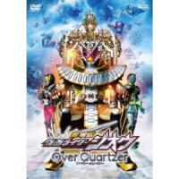 劇場版 仮面ライダージオウ Over Quartzer《通常版》 【DVD】
