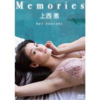 上西恵/Memories 【DVD】