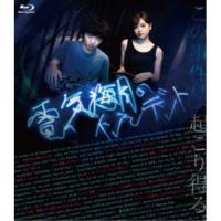 電気海月のインシデント 【Blu-ray】