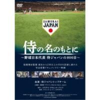 侍の名のもとに ~野球日本代表 侍ジャパンの800日~ 【DVD】