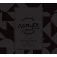 ≪初回仕様!≫ Aqours/ラブライブ!サンシャイン!! Aqours CLUB CD SET 2020 BLACK EDITION (初回限定) 【CD+DVD】