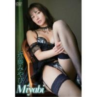 近藤みやび/Miyabi 【DVD】