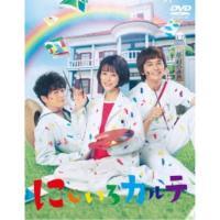 にじいろカルテ DVD-BOX 【DVD】