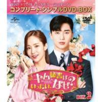 キム秘書はいったい、なぜ? BOX2<コンプリート・シンプルDVD-BOX> (期間限定) 【DVD】