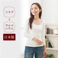 シルク 長袖 インナー あったか 下着 肌着 日本製 アンダーウエア レディース 絹 冷えとり 敏感...
